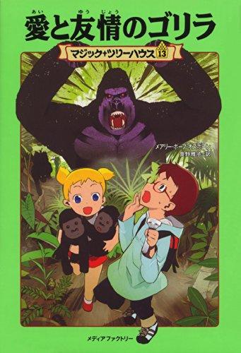 マジック・ツリーハウス 第13巻愛と友情のゴリラ (マジック・ツリーハウス 13)