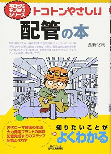 Tokoton yasashi haikan no hon.