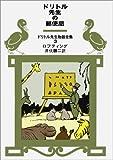ドリトル先生の郵便局 (ドリトル先生物語全集 3)
