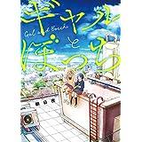 ギャルとぼっち (デジタル版ガンガンコミックスpixiv)