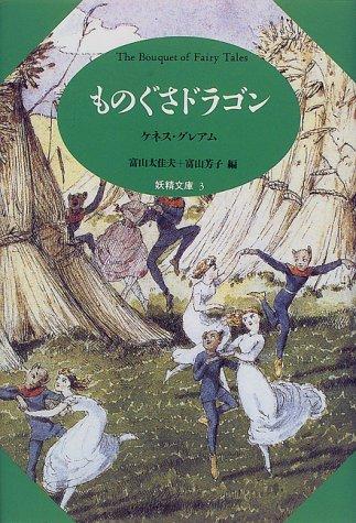 ものぐさドラゴン (妖精文庫)の詳細を見る