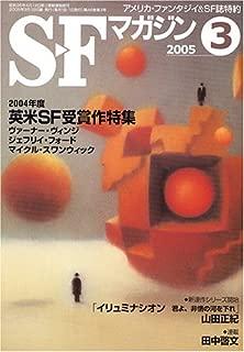 S-Fマガジン 2005年 03月号