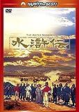 水滸伝[DVD]