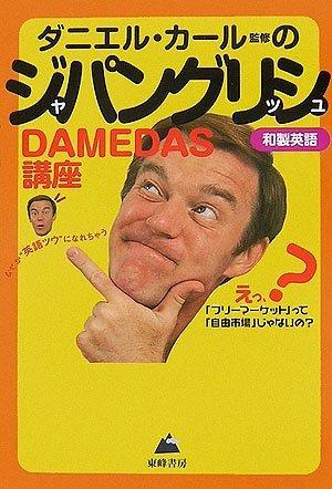 """ジャパングリッシュ DAMEDAS講座―なぜか""""英語ツウ""""になれちゃう"""