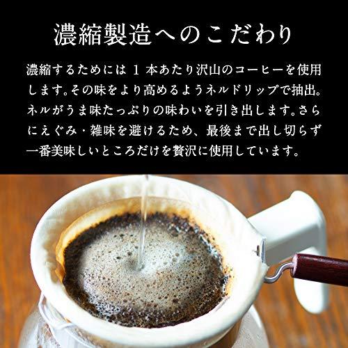 【ギフト箱包装】 マメーズ 高級ギフト カフェオレベース 360ml 2本 2種セット コーヒー飲料