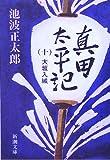 真田太平記(十)大坂入城 (新潮文庫)