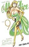ミスタークリス Mr.Clice コミック 1-9巻セット