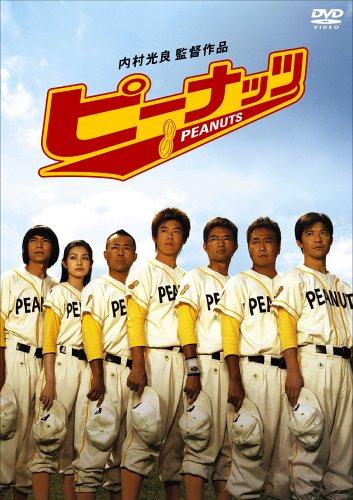 ピーナッツ プレミアム・エディション [DVD]