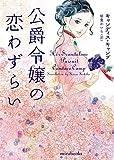 公爵令嬢の恋わずらい (mirabooks)