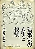 吉阪隆正集 第9巻 建築家の人生と役割