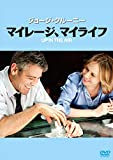 マイレージ、マイライフ[DVD]