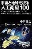 宇宙と地球を視る人工衛星100 スプートニク1号からひまわり、ハッブル、WMAP、スターダスト、はやぶさ、みちびきまで
