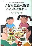 子どもは食べ物でこんなに変わる―体によい食べ方を教えていますか (企画室の子育てシリーズ 36)
