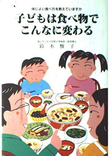 子どもは食べ物でこんなに変わる―体によい食べ方を教えていますか (企画室の子育てシリーズ 36)の詳細を見る