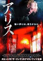 アリス [DVD]