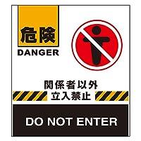 緑十字 標示幕 BF-7 関係者以外 立入禁止 132007