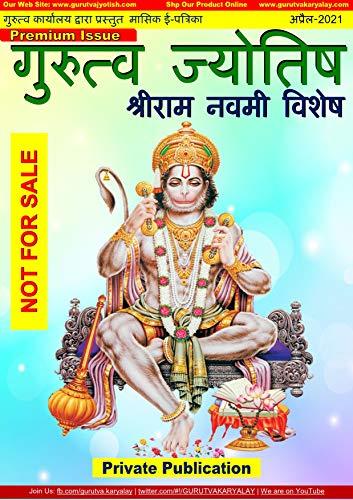 GURUTVA JYOTISH APR-2021 Shri Ram Navami Special : Shree Ram Pooja Special Hindi Astrology Magazine (English Edition)