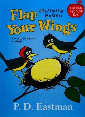 羽をパタパタさせなさい—Flap Your Wings (英語を楽しむバイリンガル絵本)