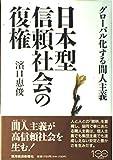 日本型信頼社会の復権―グローバル化する間人主義