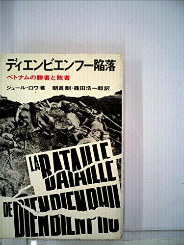 ディエンビエンフー陥落 (1965年) (至誠堂新書)