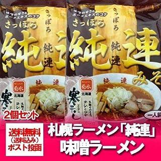 「札幌ラーメン味噌味 乾麺」北海道の札幌ラーメン味噌味 純連 (じゅんれん) 味噌味 乾麺 2個セット(1人前×2)(スープ付)