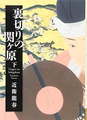 裏切りの関ヶ原 下 (日経文芸文庫)