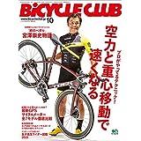 BiCYCLE CLUB (バイシクルクラブ)2019年10月号 No.414(空力と重心移動で速くなる)[雑誌]