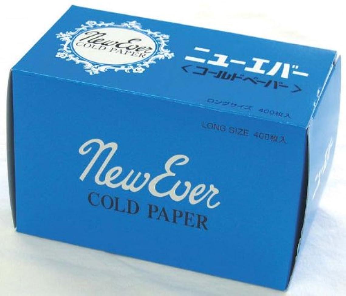 深める単なる幻想的ニューエバー NEW EVER / ブルーペーパー ロング400枚
