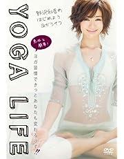 野沢和香監修「野沢和香の はじめようヨガライフ」 [DVD]