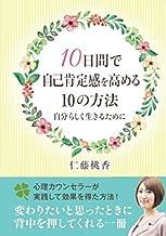 10日間で自己肯定感を高める10の方法。自分らしく生きるために (20分で読めるシリーズ)