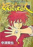 妖怪仕置人(1) (ヤングキングコミックス)