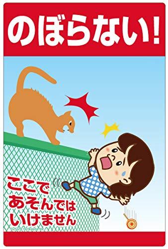 子供向け看板 「のぼらない!ここであそんではいけません」フェンス・柵 反射加工なし 小サイズ 30cm×45cm VH-238S