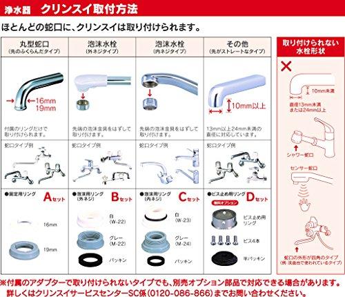 クリンスイ浄水器蛇口直結型MONOシリーズMD101-NC