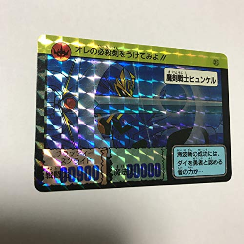 カード キラ ダイの大冒険 ドラゴンクエスト ドラクエ コレカ カードダス 35 魔剣戦士ヒュンケル ヒュンケル