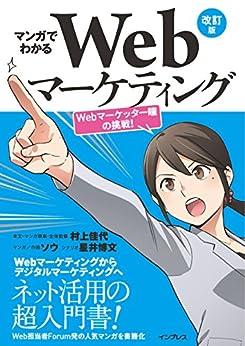 マンガでわかるWebマーケティング 改訂版 Webマーケッター瞳の挑戦! | 村上 佳代, ソウ, 星井 博文 | 工学 | Kindleストア | Amazon