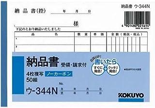 コクヨ 4枚納品書 請求・受領付A6ヨコ 50組 10冊