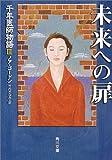 未来への扉―千年医師物語〈3〉 (角川文庫)