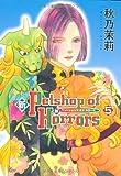 新PetshopofHorrors 5 (眠れぬ夜の奇妙な話コミックス)