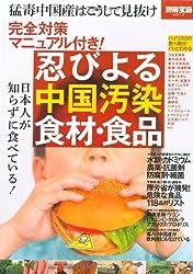 忍びよる中国汚染食材