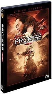 PROMISE (無極) 特別版 [DVD]