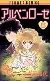 アルペンローゼ(6) (フラワーコミックス)
