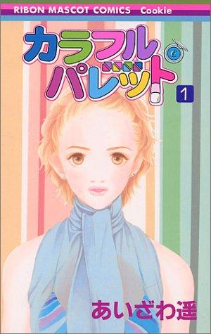 カラフル・パレット 1 (りぼんマスコットコミックス クッキー)