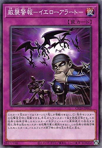 敵襲警報-イエローアラート- ノーマル 遊戯王 コレクションパック2020 cp20-jp003