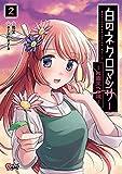 白のネクロマンサー ~死霊王への道~2 (マンガBANGコミックス)