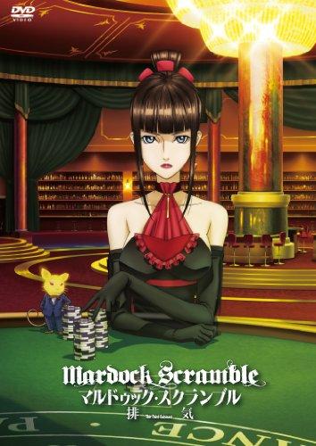 Mardock Scramble the Third Exa [DVD-AUDIO]