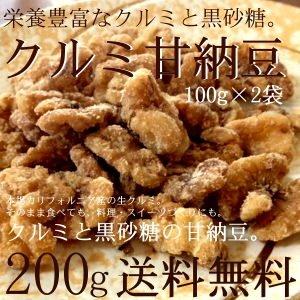 クルミの甘納豆 (100g-2袋)