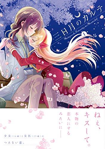 三日月のカルテ1 (百合姫コミックス)