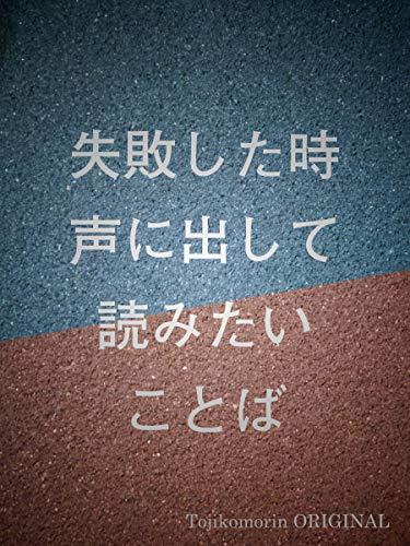Shippai Shitatoki koenidashite yomitai kotoba (Shin-a bunko) (Japanese Edition)