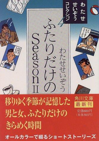 ふたりだけのSeason (2) (角川文庫―わたせせいぞうコレクション)の詳細を見る