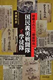 国民義勇戦闘隊と学徒隊 隠蔽された「一億総特攻」 (朝日選書)